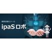 業務自動化ツール『ipaSロボ』 製品画像