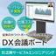 正興電機グループ(東証一部上場)正興SSE オンラインブース 製品画像