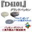 ダイコー製 グランドパッキン『D4101~4106』 製品画像