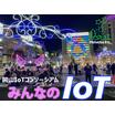岡山IoTコンソーシアム みんなのIoT 製品画像