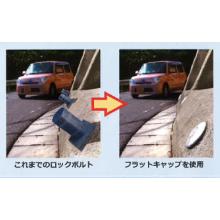 とびださないロックボルト頭部定着部材【フラットキャップ】 製品画像