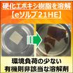 エポキシ樹脂溶解剤『eソルブ21HE』【溶解試験無料受付中】 製品画像