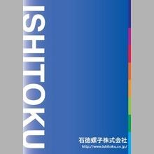 【無料進呈中!】産業用締結部品の総合カタログ 製品画像