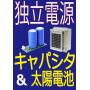 """キャパシタと太陽電池で""""独立電源""""【最新カタログ進呈中】 製品画像"""