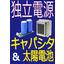 キャパシタと太陽電池で「独立電源」【最新カタログ進呈中】 製品画像