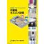 作業場オススメ設備 カタログ 製品画像