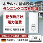 ホテル向け 省エネ型給湯システム『DHB-E LCDシリーズ』 製品画像