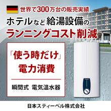 【ホテル向け】省エネ型 給湯システム『DHB-Eシリーズ』 製品画像