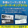 【多様なニーズに応える製造・販売】レーザーマーキングラベル 製品画像