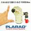 油圧トルクレンチ PET単動型 - 日本プララド 製品画像
