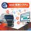 クラウド上で配送を一括管理『web配車システム』 製品画像