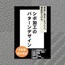 写真集『シボ加工のパターンデザイン』 製品画像