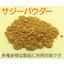 原料『サジー果汁粉末』 サジーの加工性と保存性を向上させました。 製品画像
