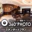 プロが撮る『360°パノラマVR撮影サービス』|スタンダード 製品画像