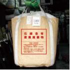 「石綿含有産業廃棄物」「取扱い注意事項」表示付フレコン! 製品画像