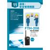 通信・安全管理機器 レンタル 製品画像