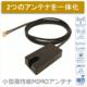 電波環境の良い場所まで引き回せる小型MIMOアンテナ 製品画像