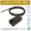 電波干渉を最小限に抑えた高性能ケーブル付き小型MIMOアンテナ 製品画像