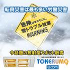 【冬季安全対策】遠赤外線で雪を融かす!※導入事例集プレゼント! 製品画像