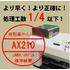 検収印プリンター搭載バーコード伝票リーダAX210 製品画像
