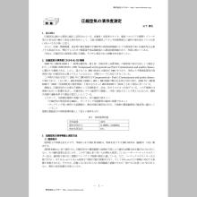 技術資料『圧縮空気の清浄度測定』 製品画像