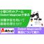 【動画で紹介】DOBOT事例 深層学習を用いた画像処理仕分け編 製品画像