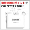 板金資料「図面の勉強」わかりやすく24ページで解説! 製品画像