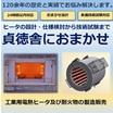 設備の見直し・改善をしてみませんか? 工業用電熱ヒーター 製品画像