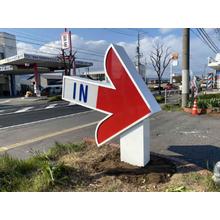 『娯楽施設の駐車場入口の看板』2020年4月ベスト製品 製品画像