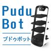 配膳・配送に優れた「PUDU」サービスロボット 製品画像