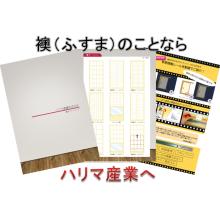 和室・洋室向けの木製建具 総合カタログ【襖、戸襖、障子、ドア】 製品画像
