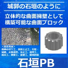 曲面ブロック『石垣PB』 製品画像