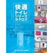 快適トイレシリーズ 製品カタログ 製品画像