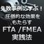 FTA(故障の木解析)/FMEA(故障モード影響解析)実践法 製品画像