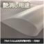 【艶消し用途】2軸延伸エンボスフィルム 製品画像