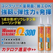 1成分形ポリウレタン系シーリング材『Ω-300(オメガ300)』 製品画像
