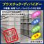 ラック用仕切材プラスチック・ディバイダー【ラック内の物品管理に】 製品画像