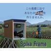 新基礎工法『スパイクフレーム工法』 製品画像