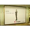 【ポスターグリップ導入事例】東京メトロ様六本木駅 製品画像