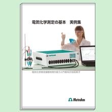 【技術資料】『電気化学測定の基本 実例集』 製品画像