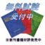 【書籍】高熱伝導材料の開発 (No2001) 製品画像