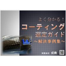 解決事例集『よく分かる!コーティング選定ガイド』  製品画像