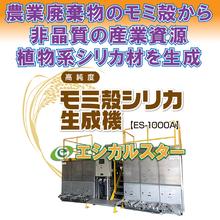 800kg~1tのモミ殻から、約150kgの高純度シリカを製造! 製品画像