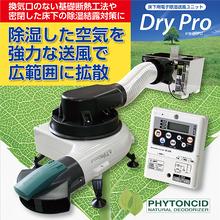 『カビやシミ、空調の効きの悪さ』お家のお悩みを換気で解決! 製品画像