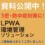 【セミナー資料無料公開!】LPWA環境管理ソリューション 製品画像