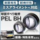 球面すべり軸受『PEL BH』 製品画像