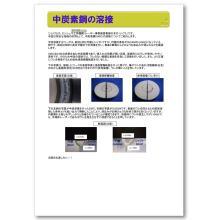 【加工レポート】中炭素鋼の溶接 製品画像