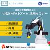 自動化や生産性向上に!小型ロボットアーム活用オンラインセミナー 製品画像