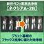 【新製品】フッ素系洗浄剤『ネクシアA-2B』 製品画像