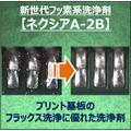 フッ素系洗浄剤『ネクシアA-2B』 製品画像